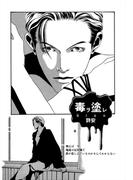毒ヲ塗レ(シャレードコミックス)