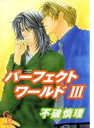 パーフェクトワールドIII(シャレードコミックス)