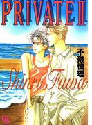 PRIVATEII(シャレードコミックス)