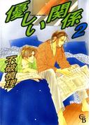 優しい関係2(シャレードコミックス)