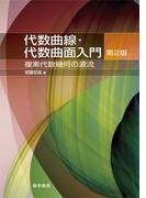 代数曲線・代数曲面入門 複素代数幾何の源流 第2版 新装版