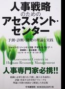 人事戦略のためのアセスメント・センター 予測・診断・開発の理論と実践