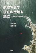 航空写真で現在の土地を読む 地震の危険箇所を知るために