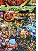 モンスターストライク最強攻略BOOK 1