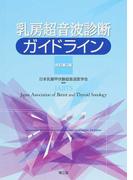 乳房超音波診断ガイドライン 改訂第3版