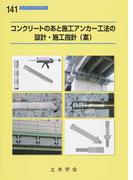 コンクリートのあと施工アンカー工法の設計・施工指針〈案〉