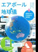 ビジュアル別冊『くらべて見る地図帳』つき エアボール地球儀