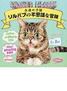 永遠の子猫リルバブの不思議な冒険