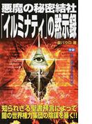 悪魔の秘密結社「イルミナティ」の黙示録 知られざる聖書預言によって闇の世界権力集団の陰謀を暴く!! (MU SUPER MYSTERY BOOKS)(ムー・スーパーミステリー・ブックス)