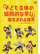 「子ども主体の協同的な学び」が生まれる保育 (Gakken保育Books)(Gakken保育Books)