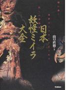 日本妖怪ミイラ大全 闇に蠢く異形のものたちにまつわる妖しの博物誌