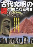 古代文明の謎がまるごとわかる本