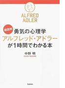 勇気の心理学アルフレッド・アドラーが1時間でわかる本 超図解