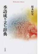 季語成り立ち辞典 (平凡社ライブラリー)(平凡社ライブラリー)