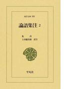 論語集注 2 (東洋文庫)(東洋文庫)