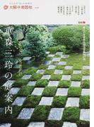 重森三玲の庭案内 稀代の作庭家を知る全国58の庭
