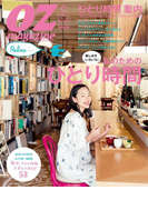 OZmagazine 2014年6月号 No.506(OZmagazine)