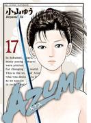 AZUMI-あずみ- 17(ビッグコミックス)
