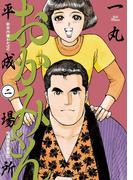 おかみさん平成場所 2(ビッグコミックス)