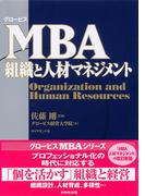 グロービスMBA組織と人材マネジメント(グロービスMBAシリーズ)