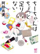 ちーちゃんはちょっと足りない(少年チャンピオン・コミックス エクストラ もっと!)