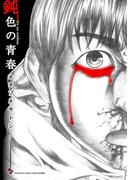 鈍色の青春(少年チャンピオン・コミックス エクストラ)