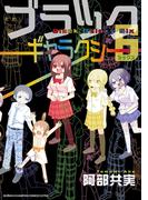 ブラックギャラクシー6(少年チャンピオン・コミックス エクストラ)