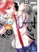 アンチノミー 1(ZERO-SUMコミックス)