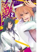 芭喰禄 2(ZERO-SUMコミックス)