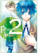 planetary* 2(ZERO-SUMコミックス)
