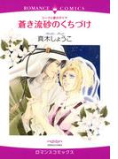<シークと愛のダイヤ3>蒼き流砂のくちづけ(6)(ロマンスコミックス)