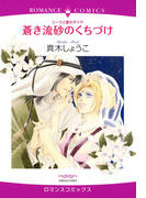 <シークと愛のダイヤ3>蒼き流砂のくちづけ(7)(ロマンスコミックス)