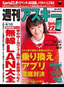 週刊アスキー 2014年 4/15号(週刊アスキー)