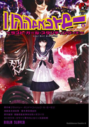 ニンジャスレイヤー(2)~ラスト・ガール・スタンディング(イチ)~(角川コミックス・エース)