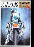 ふたり鷹 10(フラッパーシリーズ)