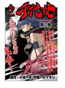 九ノ一 千代女 第2巻(レジェンドコミック)