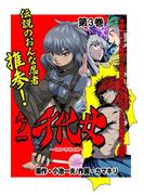 九ノ一 千代女 第3巻(レジェンドコミック)