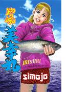 釣り船 美幸丸(マンガの金字塔)