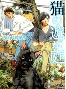 猫の遊ぶ庭(幻冬舎ルチル文庫)