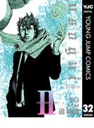 嘘喰い 32(ヤングジャンプコミックスDIGITAL)