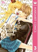 乙女Holic 3(マーガレットコミックスDIGITAL)