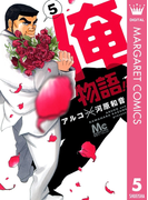 俺物語!! 5(マーガレットコミックスDIGITAL)