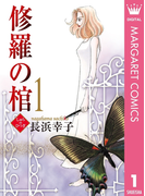 修羅の棺 1(マーガレットコミックスDIGITAL)