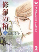 修羅の棺 2(マーガレットコミックスDIGITAL)