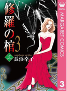 修羅の棺 3(マーガレットコミックスDIGITAL)