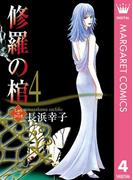 修羅の棺 4(マーガレットコミックスDIGITAL)