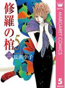修羅の棺 5(マーガレットコミックスDIGITAL)