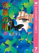 修羅の棺 7(マーガレットコミックスDIGITAL)