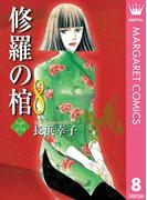 修羅の棺 8(マーガレットコミックスDIGITAL)