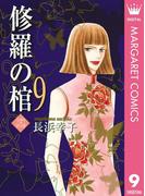 修羅の棺 9(マーガレットコミックスDIGITAL)